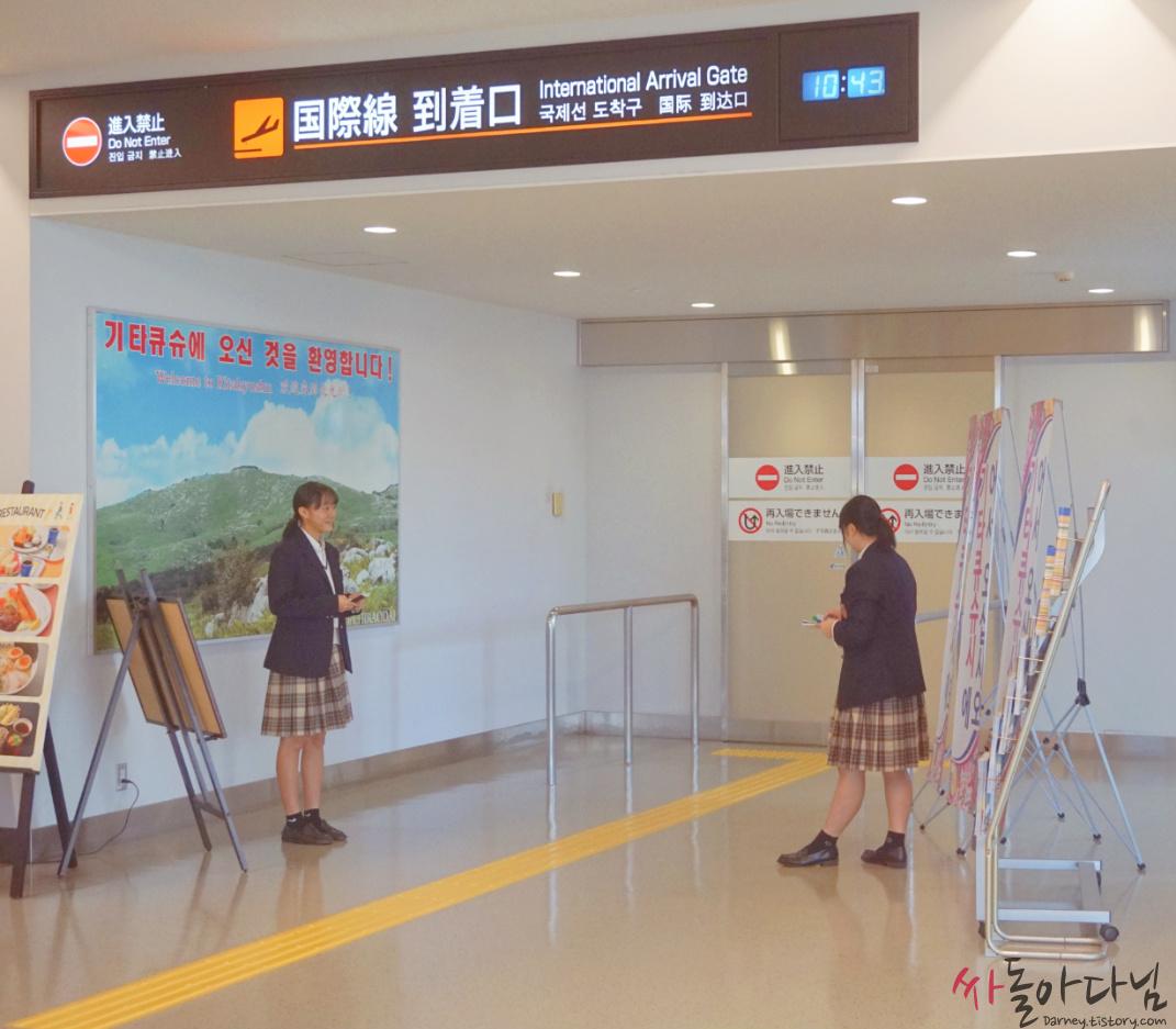 기타큐슈 공항 일본인 봉사자들