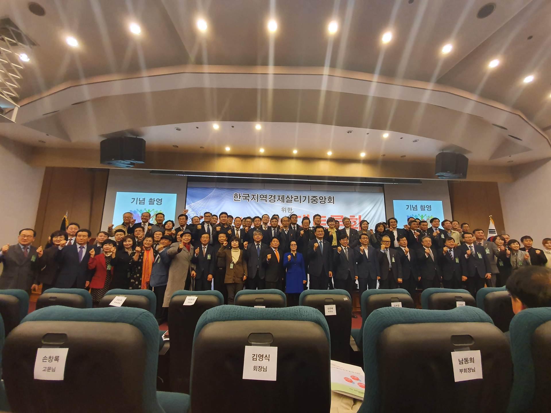 사)한국지역경제살리기중앙회, 국회 도서관서 출범식 및 대토론회 개최해