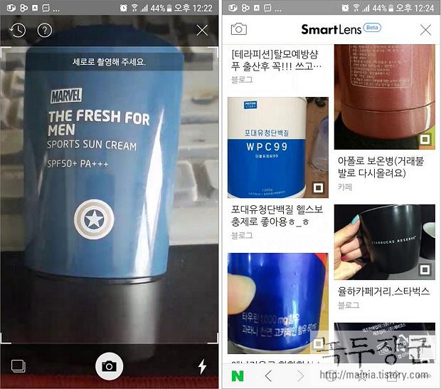네이버 앱 스마트렌즈 사용하는 방법