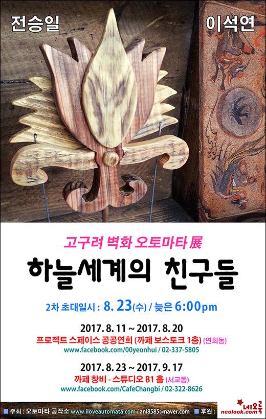 전승일 이석연 <고구려 벽화 오토마타>展 포스터 & 작품사진