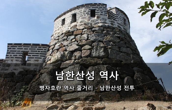 병자호란과 남한산성 역사 줄거리 - 남한산성 전투