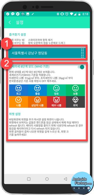미세먼지 어플 지역 변경