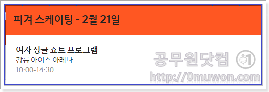 피겨스케이팅 - 2월 21일 10:00-14:30