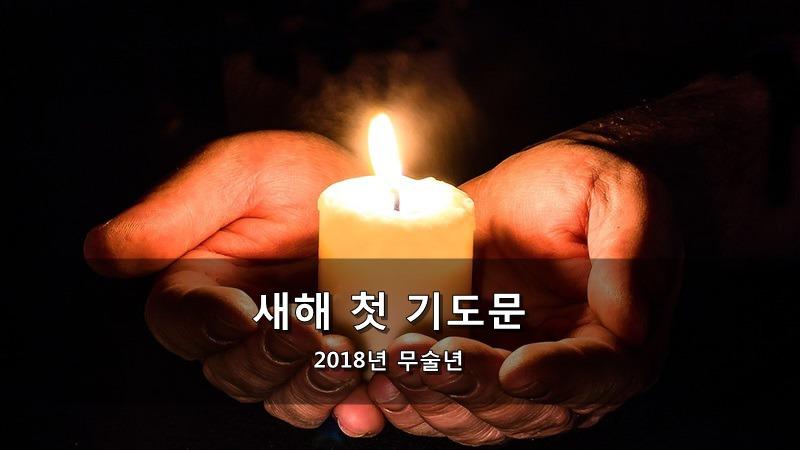 새해 첫 기도문 - 2018년 무술년