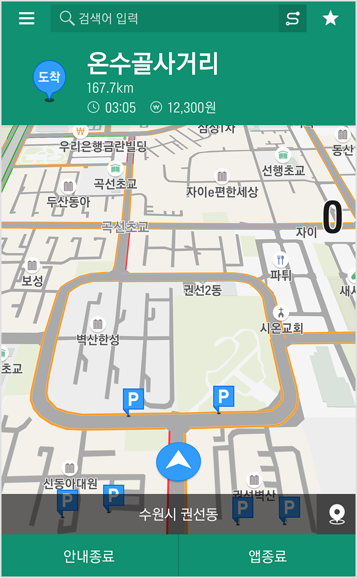 도착지 주차장 정보 제공