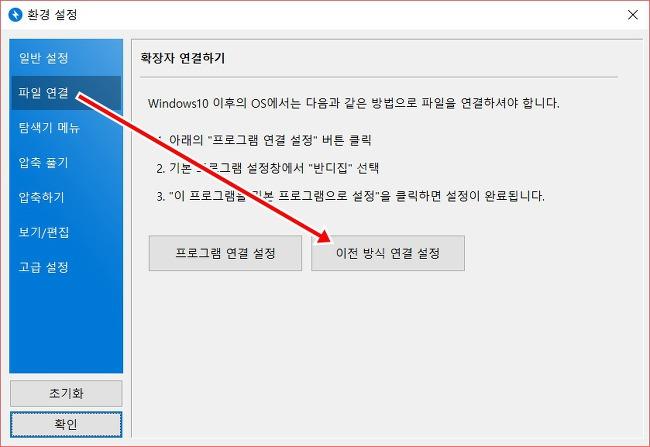 윈도우10 ISO 마우스 우클릭 탑재 메뉴 안보일때 해결 방법