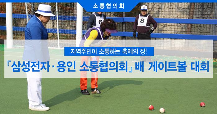 삼성전자 용인 소통협의회 배 게이트볼 대회