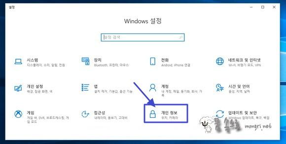 윈도우10 설정 개인 정보