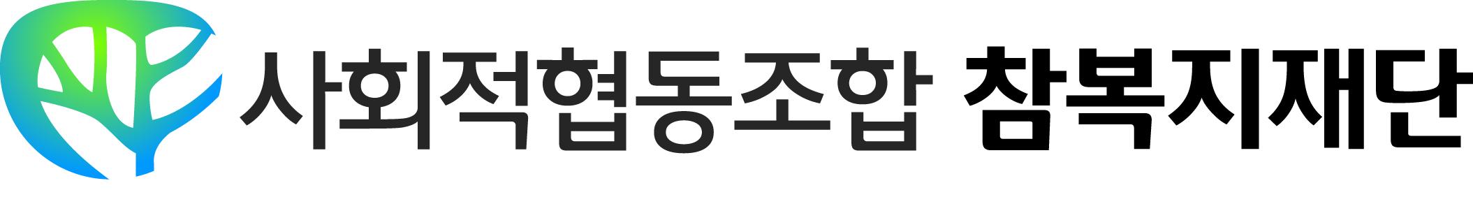 사회적협동조합 참복지재단_logo