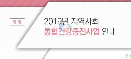 2019년 지역사회통합건강증진사업 영양분야 안내서