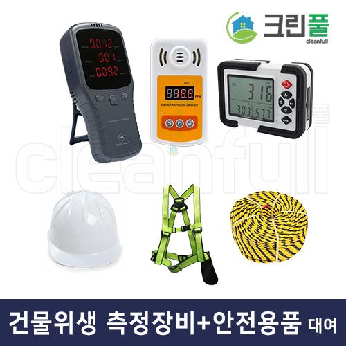 건물위생관리(청소대행) 측정장비3종+안전용품 대여,임대,렌탈