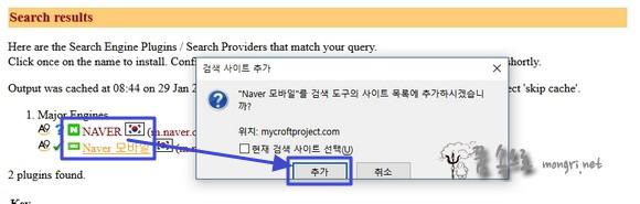 파이어폭스 검색 사이트 추가