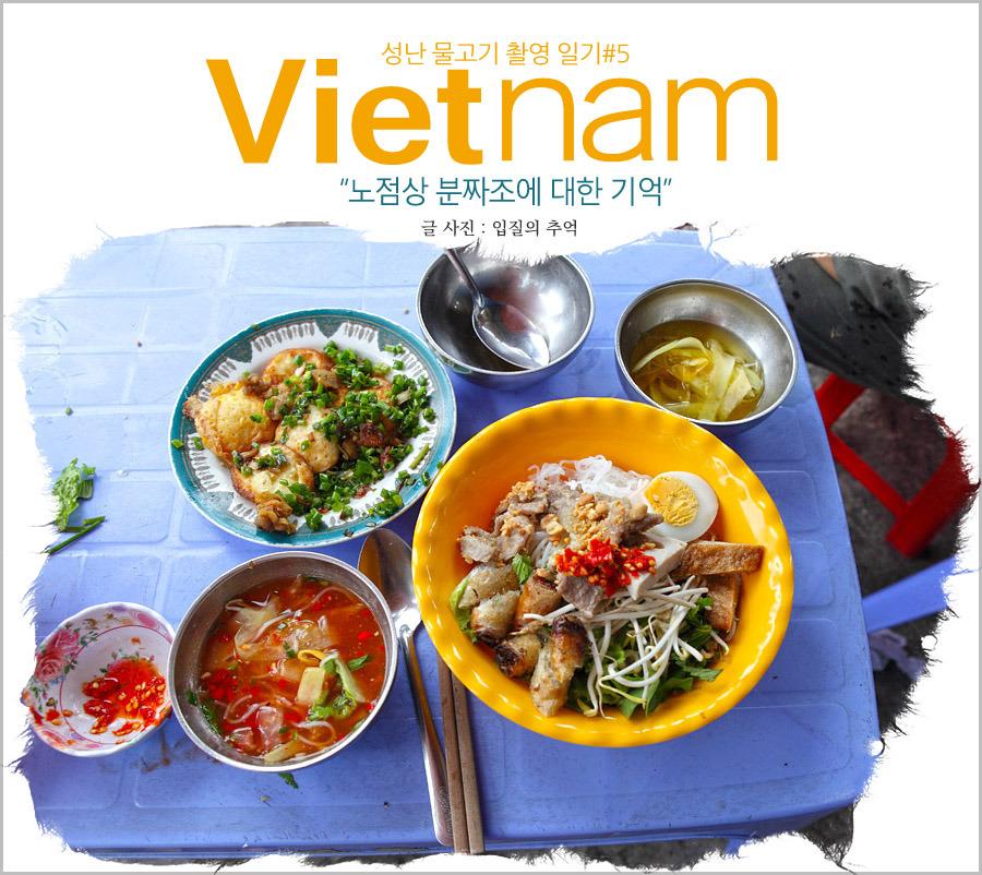 베트남 시골 노점상의 잊지 못할 맛, 분짜조(베트남식 비빔쌀국수)