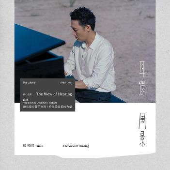 Kulu Liang [2017, The View of Hearing]