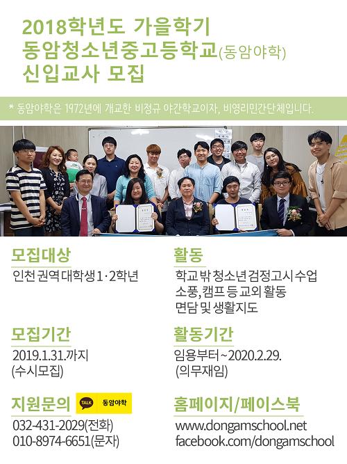 [인천] 동암야학 교육봉사 대학생 모집