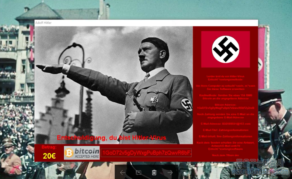 아돌프 히틀러 랜섬웨어(Adolf Hitler Ransomware) 감염 증상