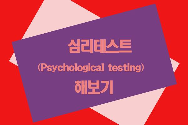 심리테스트 (Psychological testing) 해보기
