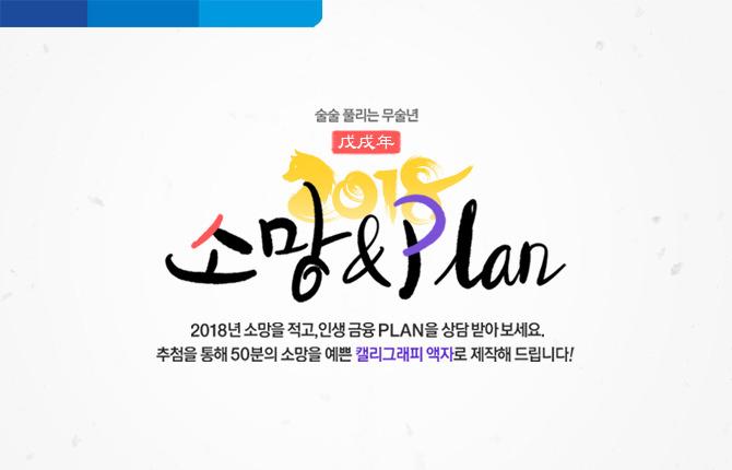 2018 무술년 소망플랜 이벤트