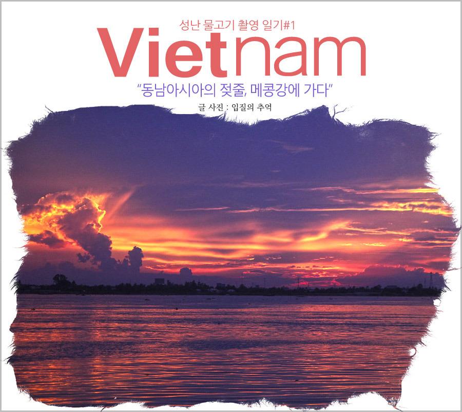 베트남의 젖줄, 메콩강에서의 낚시여행