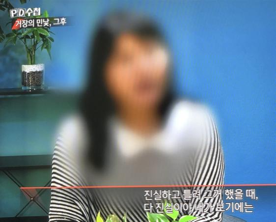 PD수첩 김기덕 조재현 편, 공소시효 남은 최근 피해자 있다
