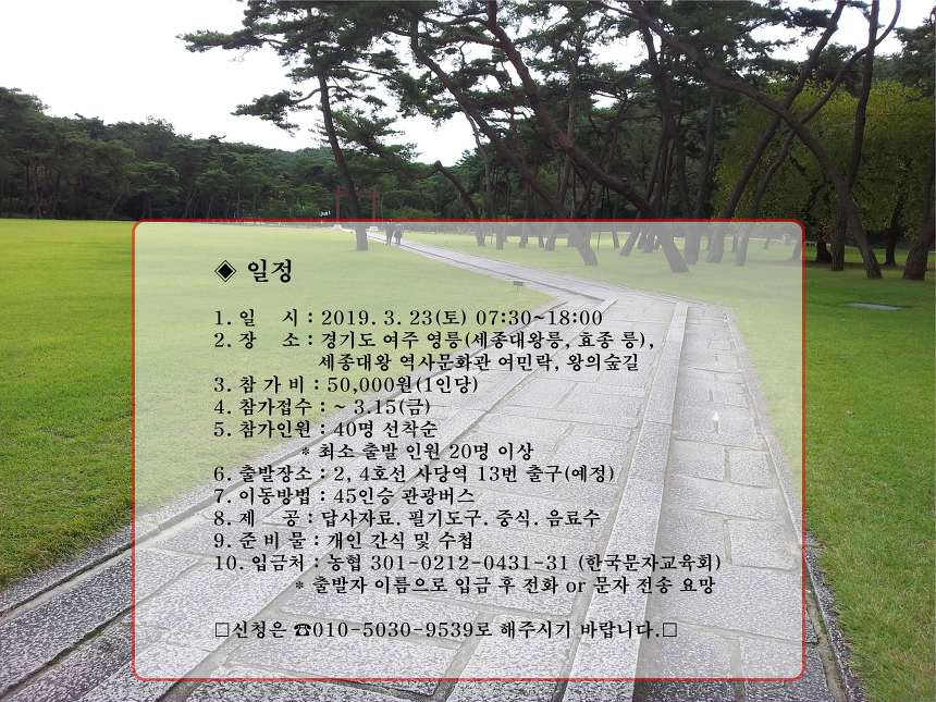 [역사기행] '박재성 교수와 함께하는 문자로 보는 역사기행'