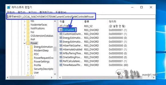 레지스트리 편집기에서 HKEY_LOCAL_MACHINE\SYSTEM\CurrentControlSet\Control\Power 항목을 찾아 진입한 후 CsEnabled 값 선택