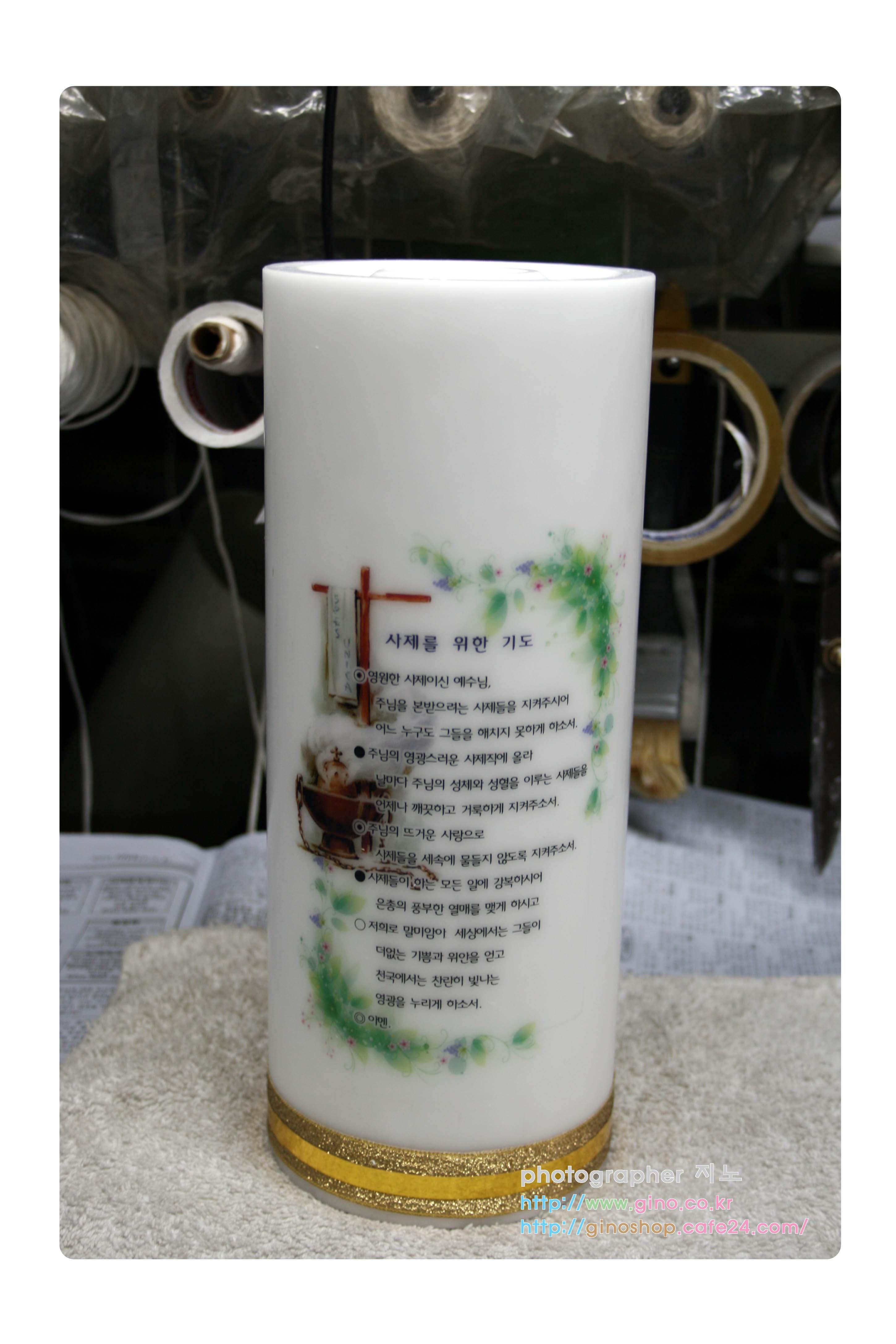 사림동성당 김종원(히지노) 신부님 영명축일 양초
