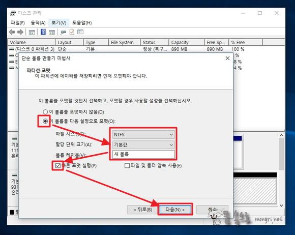 파일 시스템, 할당 단위 크기, 볼륨 레이블