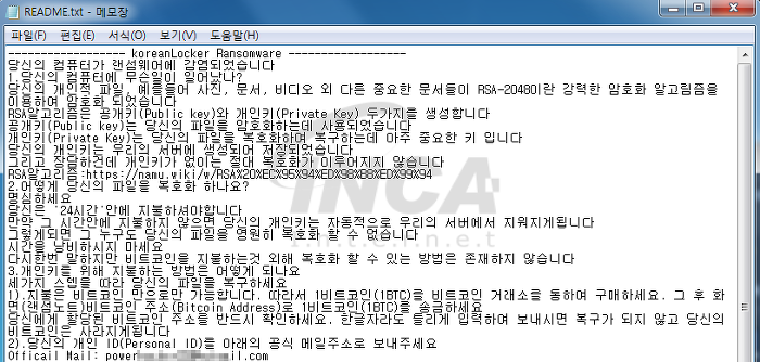 [그림 1] 'Korean Locker' 랜섬노트