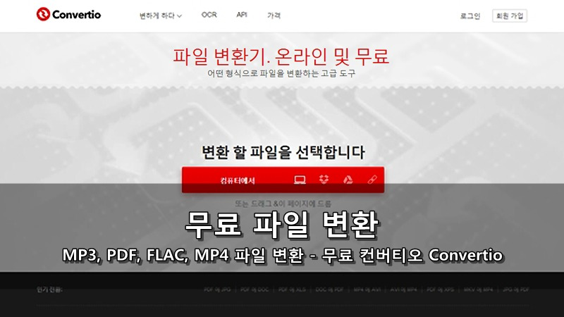 MP3, PDF, FLAC, MP4 파일 변환 - 무료 컨버티오 Convertio