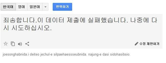 구글 번역