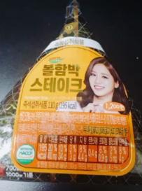 편의점 세븐일레븐 삼각김밥 볼함박스테이크삼각김밥