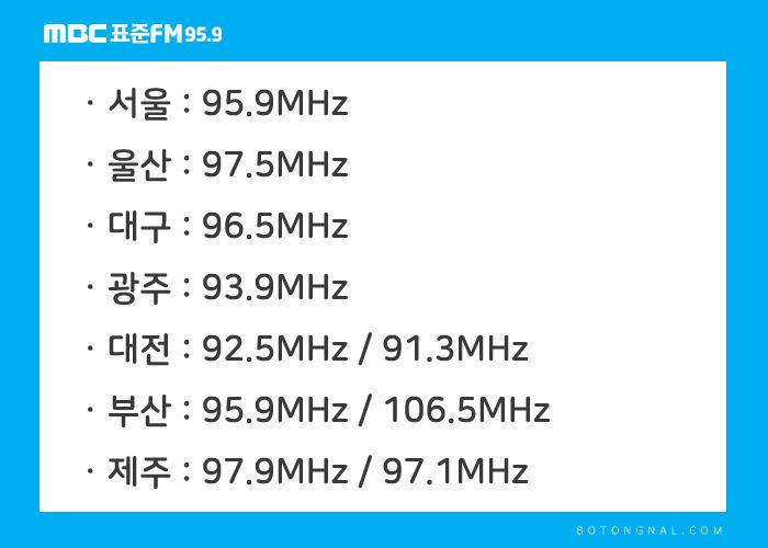 MBC 표준FM