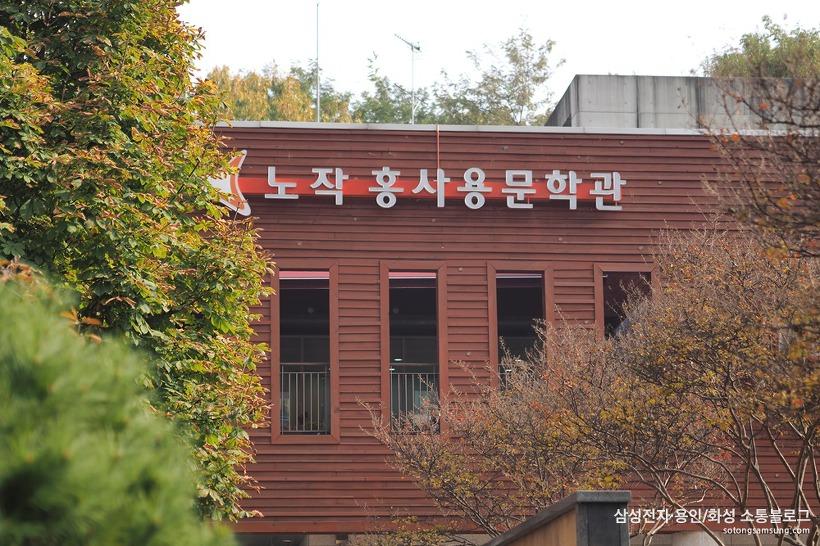 노작홍사용문학관 산수유극장