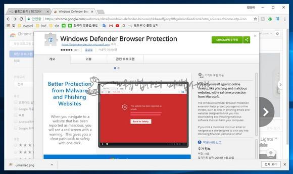 크롬용 윈도우 디펜더 브라우저 보호 확장 프로그램