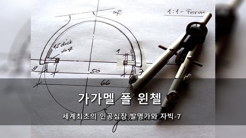 스머프의 가가멜 폴 윈첼 - 세계최초의 인공심장 발명가와 자빅-7