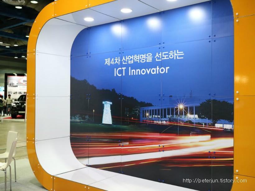 4차 산업혁명 주도 ICT Innovator