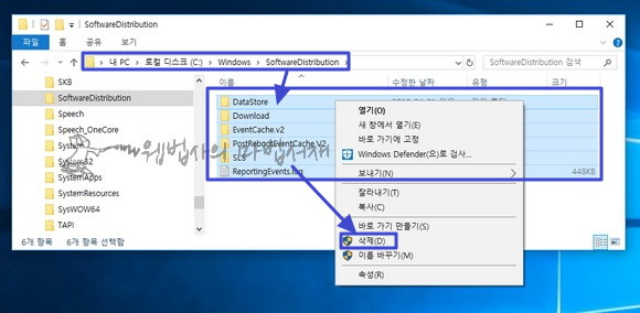 C:\Windows\SoftwareDistribution 폴더
