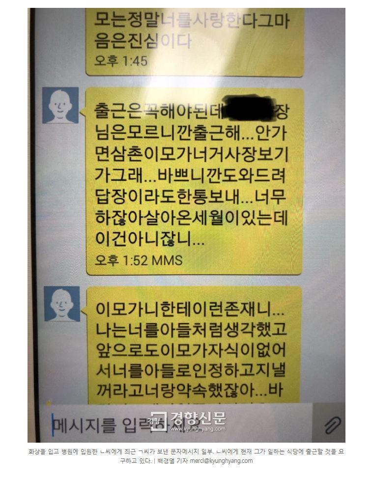경북 영천 40대 여성 10대 남성 학대 폭행 노예