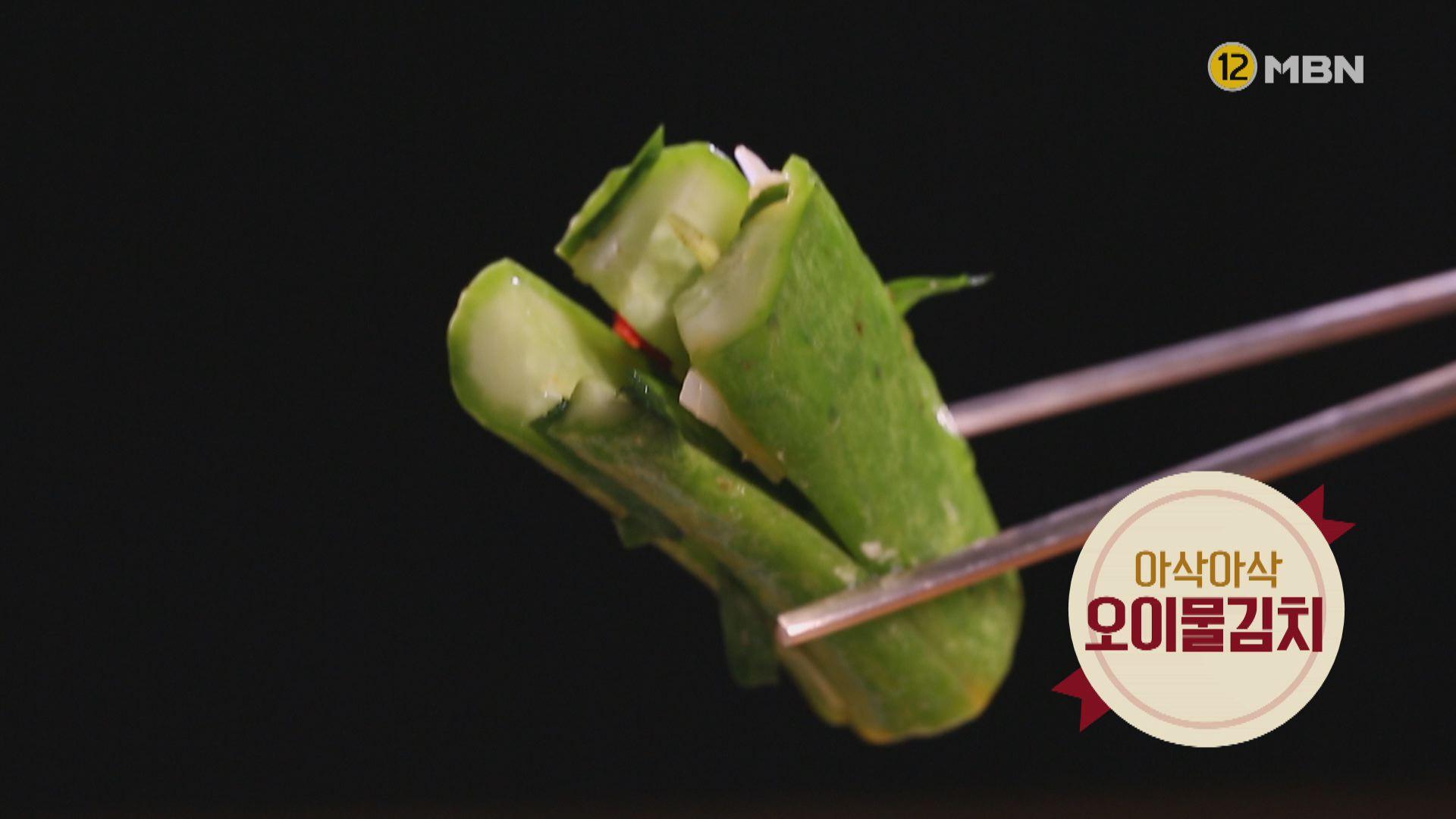 알토란 김하진 오이물김치 만드는 법