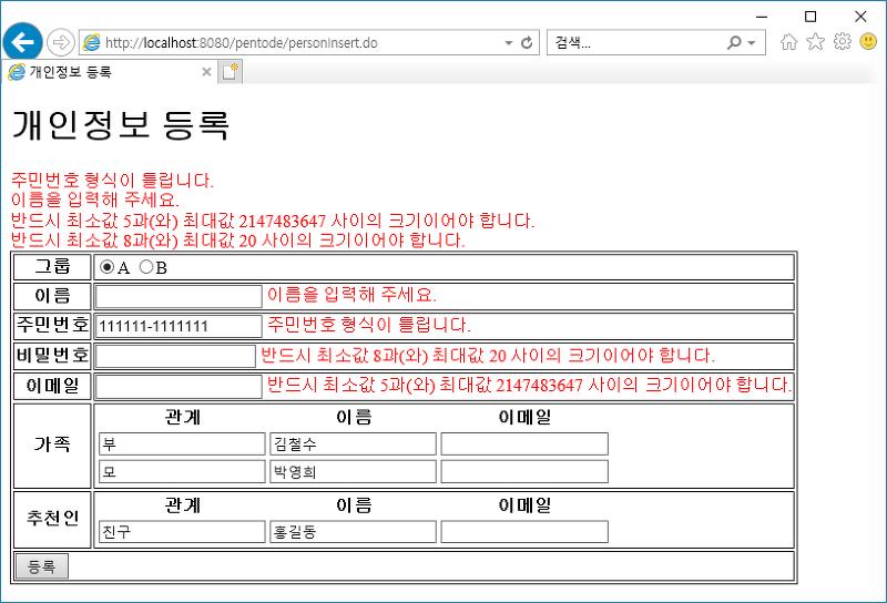 Hibernate Bean Validator 사용하기(2) - 그룹과 커스텀 아노테이션