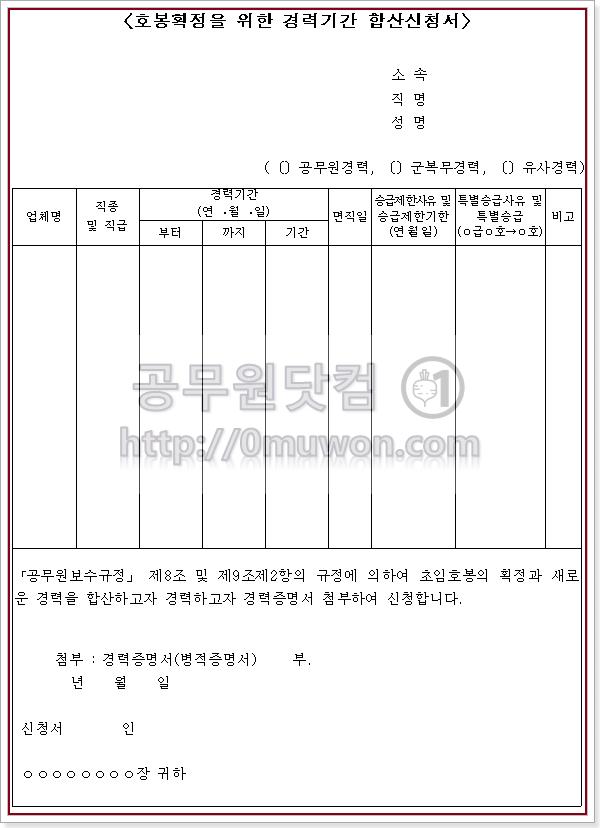 호봉획정을 위한 경력기간 합산신청서(국가직공무원)