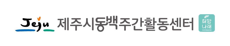 제주시동백주간활동센터_logo