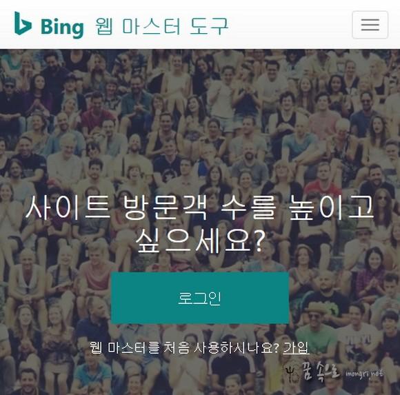 Bing 웹 마스터 도구