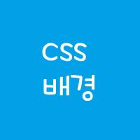 CSS 배경