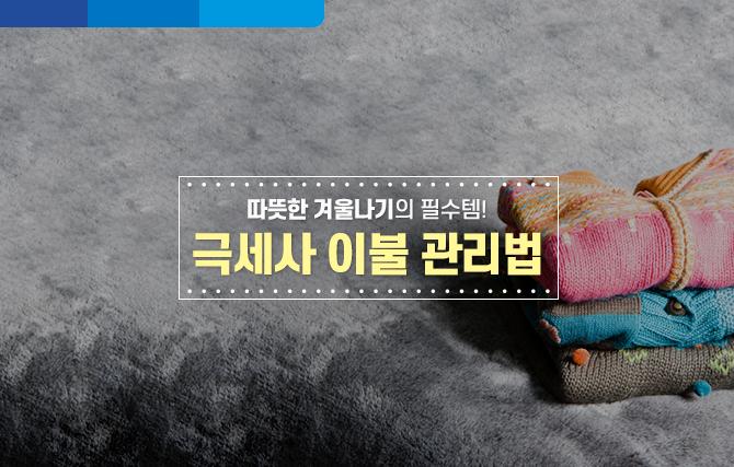 따뜻한 겨울나기의 필수템! 극세사 이불 관리법