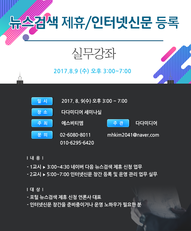 뉴스검색 제휴 신청과 인터넷신문 창간 운영 실무 강좌