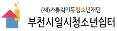 부천시일시청소년쉼터(고정형, 별사탕)_logo