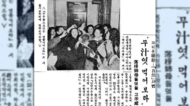사진: 동아일보 자료. 무즙으로 엿을 만들어 보여주며 엿 먹어보라고 하고 있다.