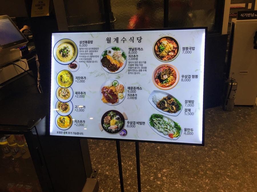 월계수식당 메뉴판